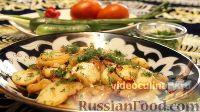 """Фото к рецепту: Картофель, тушенный с луком, по-узбекски (картошка """"бийрон"""")"""