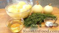 """Фото приготовления рецепта: Картофель, тушенный с луком, по-узбекски (картошка """"бийрон"""") - шаг №1"""