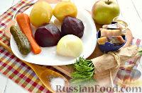 Фото приготовления рецепта: Винегрет с сельдью и яблоками - шаг №1