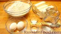 Фото приготовления рецепта: Слоёное тесто быстрого приготовления - шаг №1