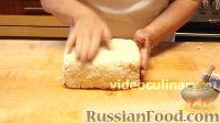 Фото приготовления рецепта: Слоёное тесто быстрого приготовления - шаг №7