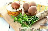Фото приготовления рецепта: Салат из печени трески и яиц - шаг №1