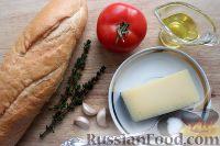 Фото приготовления рецепта: Горячие бутерброды с сыром и помидорами - шаг №1