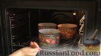 Фото приготовления рецепта: Пасхальный кулич с сухофруктами и орехами - шаг №15