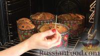 Фото приготовления рецепта: Пасхальный кулич с сухофруктами и орехами - шаг №16