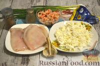 Фото приготовления рецепта: Кальмары, фаршированные творогом и креветками - шаг №1