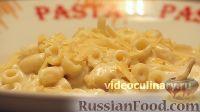 Фото к рецепту: Макароны с сырным соусом