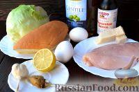 Фото приготовления рецепта: Салат «Цезарь» - шаг №1