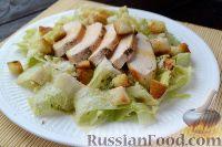 Фото приготовления рецепта: Салат «Цезарь» - шаг №13