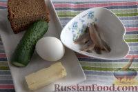 Фото приготовления рецепта: Бутерброды с килькой и яйцом - шаг №1