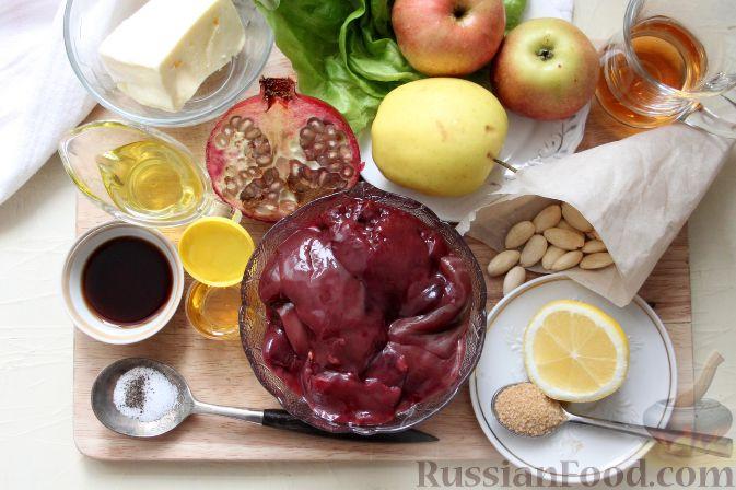 Фото приготовления рецепта: Теплый салат из куриной печени - шаг №1
