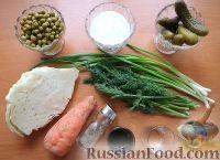 Фото приготовления рецепта: Салат из свежей капусты и маринованных огурцов - шаг №1