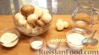 Фото приготовления рецепта: Грибной соус к картофельным блюдам - шаг №1
