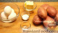 Фото приготовления рецепта: Герцогский картофель - шаг №1