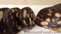 Фото к рецепту: Чайная шоколадная колбаска из печенья