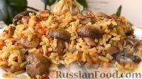 Фото к рецепту: Постный плов с грибами