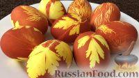 Фото к рецепту: Пасхальные яйца