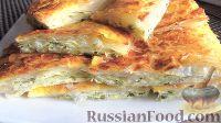Фото к рецепту: Слоеный пирог из теста фило, с брынзой