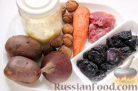 """Фото приготовления рецепта: Мясной салат """"Гренадер"""", с овощами и черносливом - шаг №1"""