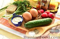 Фото приготовления рецепта: Окрошка мясная - шаг №1