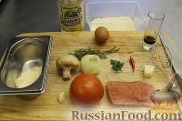 Фото приготовления рецепта: Горбуша, запеченная с  грибами и сыром - шаг №1