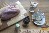 Фото приготовления рецепта: Наггетсы из индейки - шаг №1