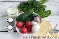Фото приготовления рецепта: Весенний салат с редисом, огурцами и яйцами - шаг №1