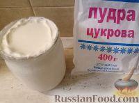 Фото приготовления рецепта: Сливочный (сметанный) крем - шаг №1