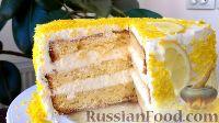 """Фото к рецепту: Торт """"Лимонник"""""""
