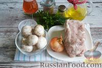 Фото приготовления рецепта: Свиные рулетики с грибами - шаг №1