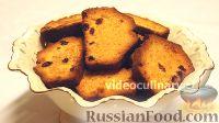"""Фото к рецепту: Печенье """"Московские хлебцы"""" с изюмом"""