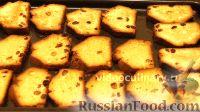 """Фото приготовления рецепта: Печенье """"Московские хлебцы"""" с изюмом - шаг №9"""