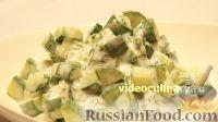 Фото к рецепту: Огуречный салат с йогуртом
