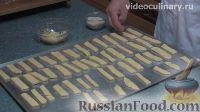 """Фото приготовления рецепта: Печенье """"Сырные палочки"""" - шаг №8"""