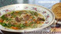 Фото к рецепту: Шотландский перловый суп с бараниной