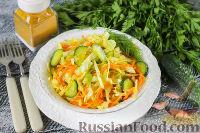Фото к рецепту: Капустный салат карри