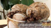 Фото к рецепту: Кофейное мороженое