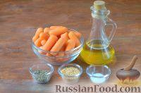 Фото приготовления рецепта: Пряная морковь - шаг №1