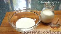 Фото приготовления рецепта: Домашняя сметана - шаг №1