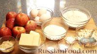 """Фото приготовления рецепта: Торт """"Букет роз"""" с яблоками и франжипаном - шаг №1"""