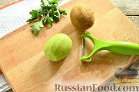 Фото приготовления рецепта: Канапе с сельдью и киви - шаг №4
