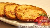 Фото к рецепту: Французские сладкие гренки