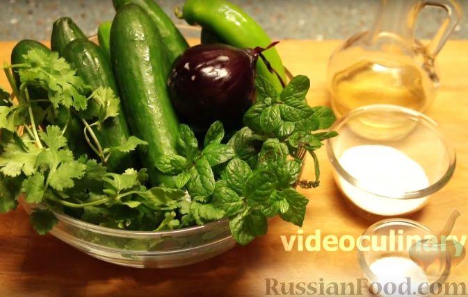 Фото приготовления рецепта: Пикантный салат из огурцов - шаг №1
