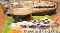 Фото к рецепту: Пирог с черникой и сметанной заливкой