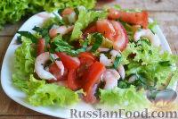 Фото к рецепту: Салат с креветками и помидорами