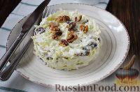 Фото к рецепту: Салат из капусты с сухофруктами