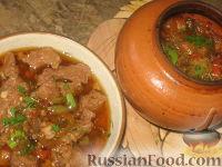 Фото к рецепту: Острое мясо по-аргентински в горшочке