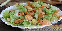 Фото к рецепту: Салат с креветками, огурцом и крутонами