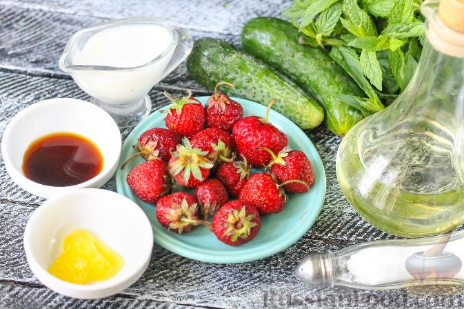 Фото приготовления рецепта: Салат из огурцов и клубники - шаг №1