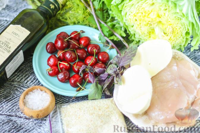 Фото приготовления рецепта: Летний салат с индейкой, черешней и сыром фета - шаг №1